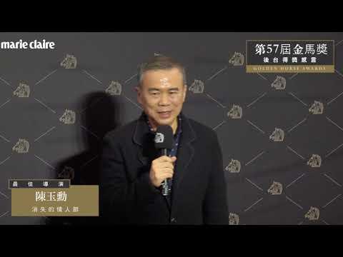 陳玉勳 《消失的情人節》奪最佳導演:「我一直用喜劇的方式去拍悲劇,謝謝評審這次看穿了我。」