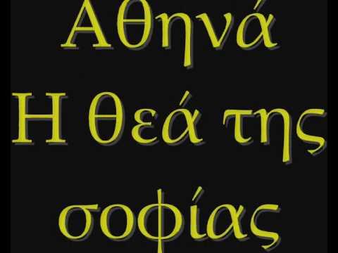 Αθηνά η θεά της σοφίας ~ Athena goddess of wise counsel