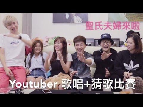 Youtuber 唱歌 + 猜歌能力大赛  (feat 聖結石、聖嫂Dodo、Cody彤彤、肯肯)