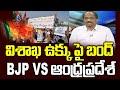 Prof K Nageshwar analysis on AP BJP stand over steel plant privatisation