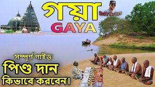 gaya tour guide, গয়া পিন্ডদান মন্দির gaya tourist places, gaya dham, gaya pind daan bengali