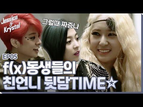 jessica&krystal F(x)멤버들이 언니와 지내는 방법 140701 EP.5