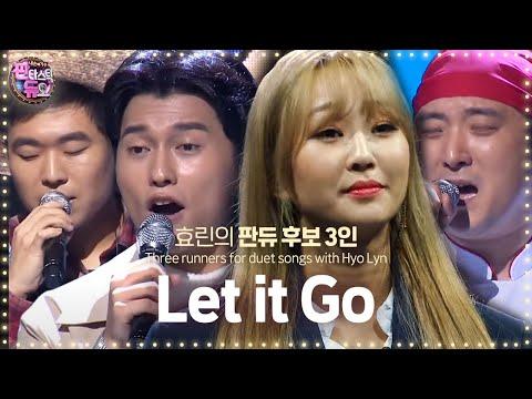 엘사마저 얼려버릴 무대, 효린 1대3대결 'Let It Go' 《Fantastic Duo 2》 판타스틱 듀오 2 EP32