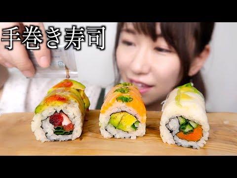 【モッパン】色んな手巻き寿司を食べる【音量注意】