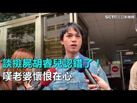 談撿屍胡睿兒認錯了! 嘆老婆懷恨在心|三立新聞網SETN.com