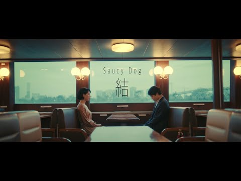 Saucy Dog「結」Music Video <4th Mini Album「テイクミー」2020.9.2 Release>