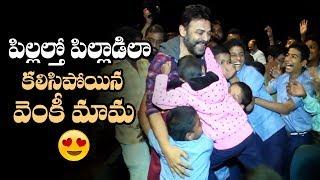 Venkatesh Love Towards Kids..