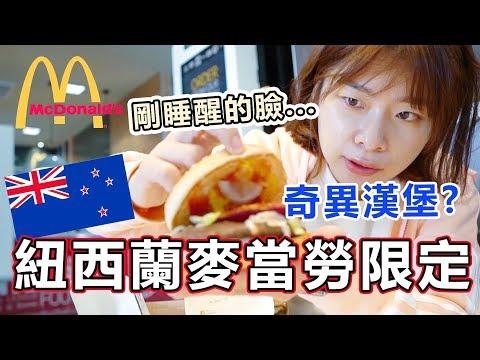 紐西蘭麥當勞隱藏版漢堡?和我一起自駕租車遊紐西蘭Vlog#3