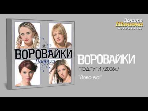 Воровайки - Вовочка (Audio)