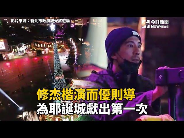 影/修杰楷演而優則導 為新北耶誕城獻出第一次