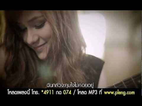จริงจังกับฉันไหม : Jeasmine | Official MV