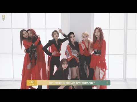 Dreamcatcher(드림캐쳐) 'PIRI' MV Making Film