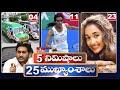 5 Minutes 25 Headlines | Morning News Highlights | 31-07-2021 | hmtv Telugu News