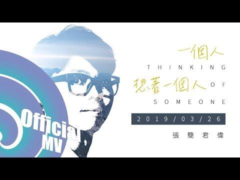 一個人想著一個人 - 張簡君偉|官方歌詞版 Official Lyric MV