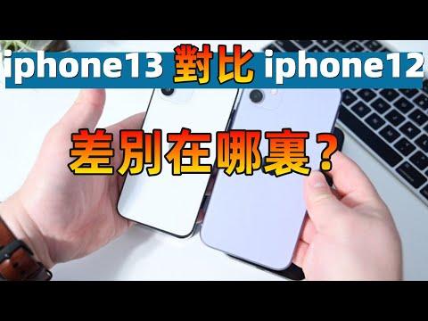 对比iphone12,iphone13重点升级三大功能,是时候升级你的旧苹果手机了【JeffreyTech】