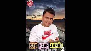Sab Fade Jange Funny – Happy Manila