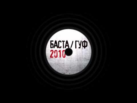 Баста ft. Гуф - Самурай (scratch Dj Beka)