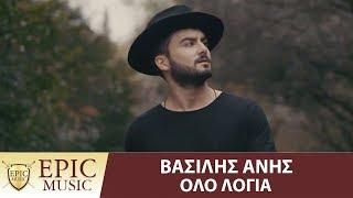 Βασίλης Άνης - Όλο Λόγια - Vasilis Anis - Olo Logia - Official Music Video