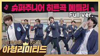 💎아형리미티드💎 슈퍼주니어 히트곡 메들리│'겨자케찹치킨밥주걱♬' 모르면 간첩이었쟈나💙 (full ver.)