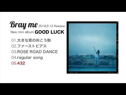 Bray me - new mini album【GOOD LUCK】Trailer