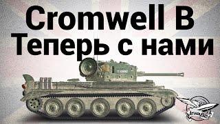 Cromwell B - Теперь с нами