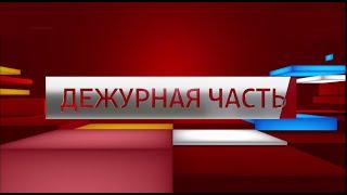 «Дежурная часть», эфир от 18 сентября 2020 года