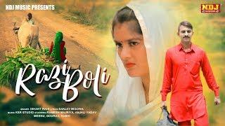 Razi Bole Jaiye – Ishant Rahi – Anjali Yadav