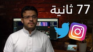 انستجرام بيحذرونك اذا حسابك بيتقفل! ليش تغريدات كثي ...