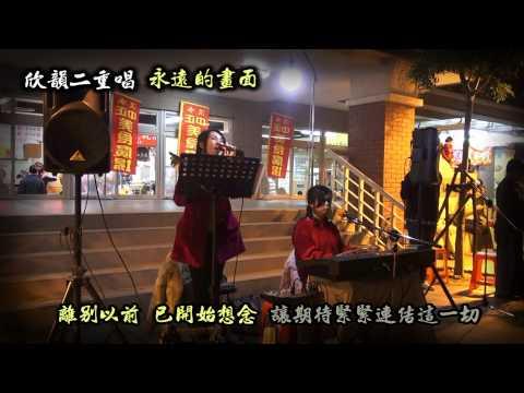 2013年10月26日欣韻二重唱~張玉玲&張玉霞~永遠的畫面(中正美食廣場)