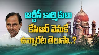 High Court Ordered To Pay Salaries To RTC Employees | Telangana Latest News | ABN Telugu