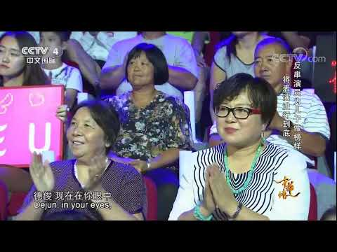 SMROOKIES xiaojun 肖俊和爸爸哥哥参加央视节目