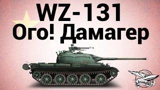 WZ-131 - Ого Дамагер