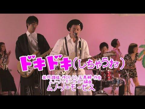ムノーノ=モーゼス ・ドキドキ(しちゃうね) MUSIC  VIDEO