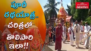 Puri Jagannath Rath Yatra without devotees in a historic f..