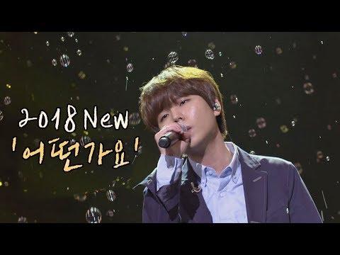 담담하고 절제된 감정! 정승환(Jung Seung-hwan) '2018 어떤가요'♪ 투유 프로젝트 - 슈가맨2(Sugarman2) 14회
