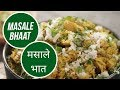 Masale Bhaat |  मसाले भात | Sanjeev Kapoor Khazana