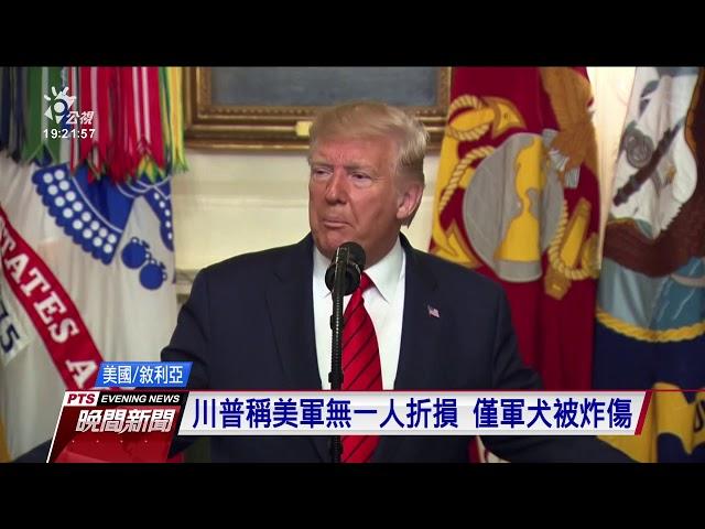 川普宣布 美軍成功獵殺IS首腦巴格達迪