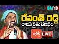 MP Revanth Reddy Padayatra LIVE | Rajeev Rythu Ranabheri | Revanth Reddy Public Meeting Live |YOYOTV