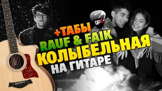 Rauf & Faik - Колыбельная (Guitar cover + Tabs and chords with karaoke lyrics)