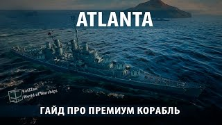 Премиум крейсер Atlanta. Обзоры и гайды №9
