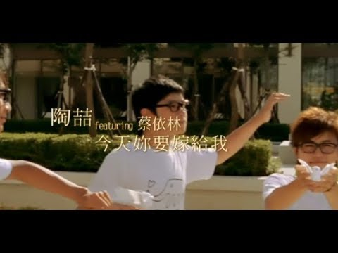 陶喆 David Tao - 今天妳要嫁給我 Marry Me Today feat. 蔡依林 Jolin Tsai (官方完整版MV)