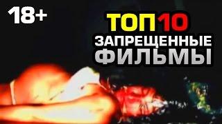 ТОП10 ЗАПРЕЩЕННЫЕ ФИЛЬМЫ