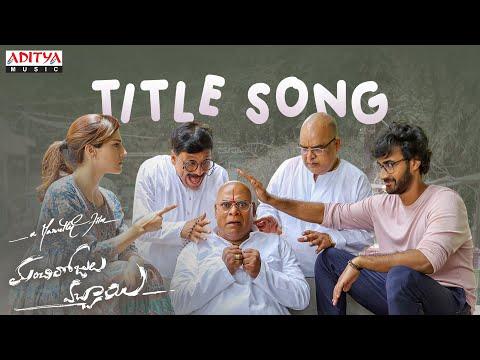 Title song 'Manchi Rojulochaie' - Santosh Shobhan, Mehreen Pirzada