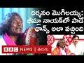 Darsanam Mogilayya : 'ఆరోజు Pawan Kalyanతో మాట్లాడాలనుకునేలోగానే ఆయన ఫోన్ పెట్టేశారు' | BBC Telugu