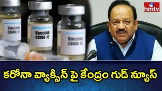 Corona vaccine will be available in India by beginning of ..