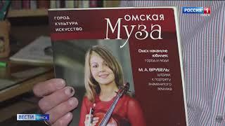 Журнал «Омская муза» отметил 25-летний юбилей