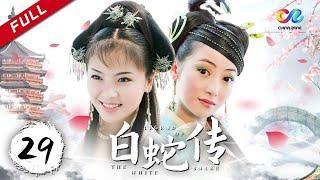 《白蛇传》 第29集 (潘粤明/刘涛)【高清】 欢迎订阅China Zo