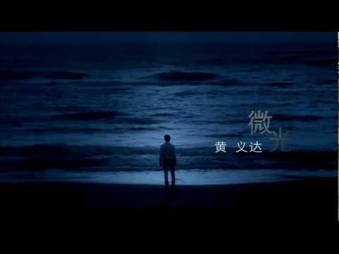 【黃義達/微光】導演版HD 1080p