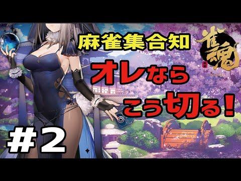 【雀魂 -じゃんたま-】麻雀集合知〜オレならこう切る!〜 #2