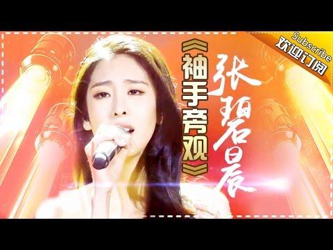 张碧晨倾情演唱《袖手旁观》 带伤上阵贡献完美演出 -《歌手2017》第14期 单曲The Singer【我是歌手官方频道】